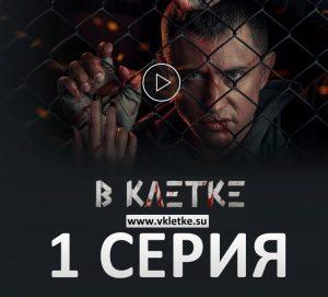 Постер сериала В Клетке 2019 года (1 сезон)
