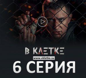 Постер 6 серии драмы В Клетке 2019