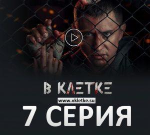 В Клетке новая 7 серия