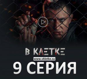 Постер 9 серии драмы В Клетке