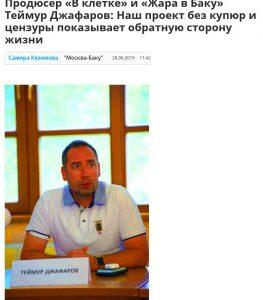 Фото продюсера Джафарова для издания Москва-Баку