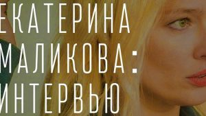 Екатерина Маликова, звезда сериала В Клетке