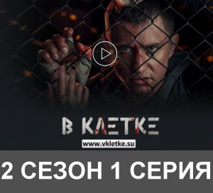 Премьера! 2 сезон драмы В Клетке