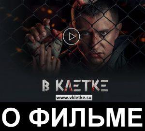 Постер документального фильма